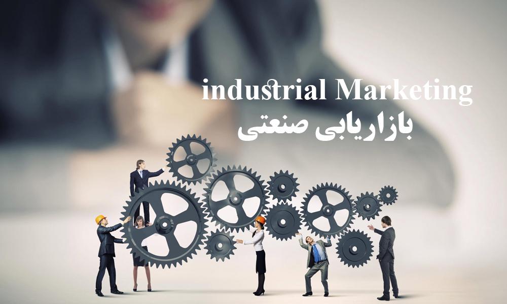 بازاریابی صنعتی