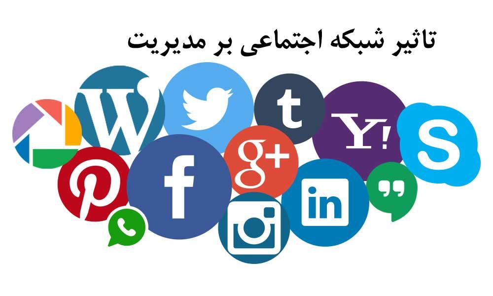 شبکه اجتماعی در مدیریت 1