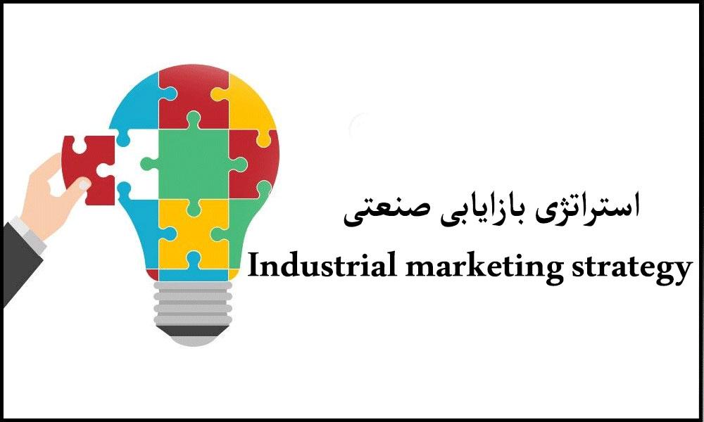 استراتژی بازاریابی صنعتی-01