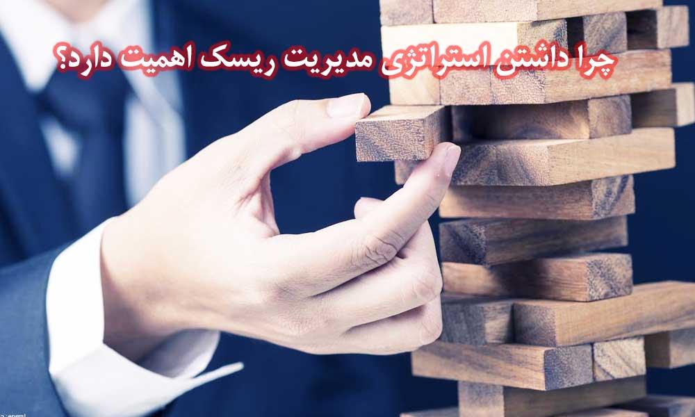 در عصر حاضر داشتن تفکر قوی در استراتژی مدیریت ریسک در محیط ریسک پویای امروزی بیش از هر زمان دیگری مورد اهمیت است.-02