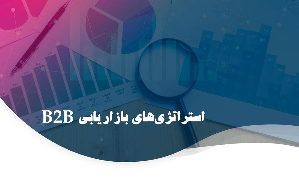 استراتژیهای بازاریابی B2B-02